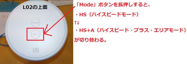 L02の上面、modeボタン長押しでモード変わる.png