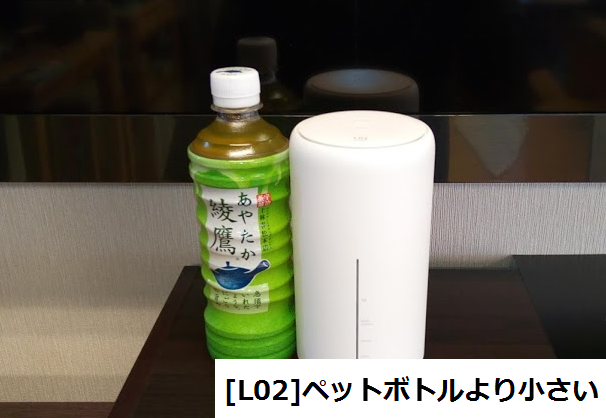 L02ペットボトルより小さい.png