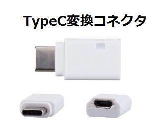 TypeC変換コネクタ.png