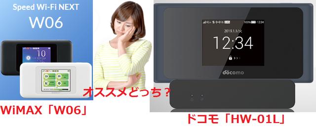 WiMAX「W06」オススメどっち? ドコモ「HW-01L」.png