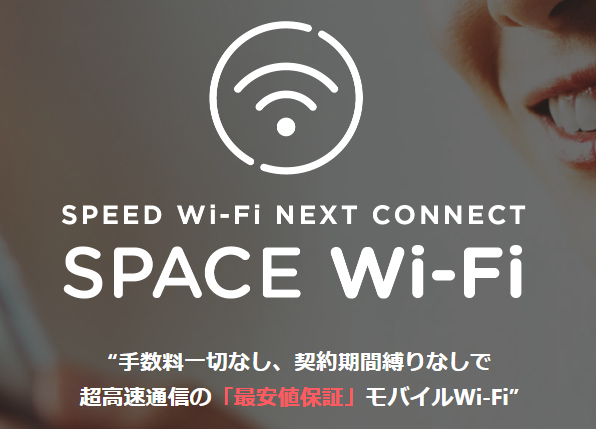 space wifiホームページ.PNG