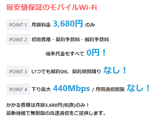 space wifi料金、費用0円.PNG