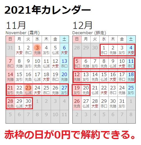 2021年カレンダー.png