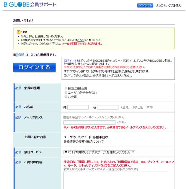 BIGLOBEメールサポート画面.PNG