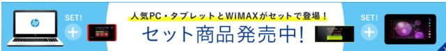 Broad WiMAX、パソコンとWiMAXのセット申込み.PNG