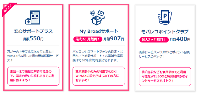 Broad WiMAXサポートオプション.png