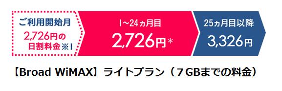 Broad WiMAXライトプラン7GBまでの料金.png