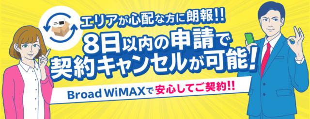 Broad WiMAX初期契約解除(8日以内キャンセル).PNG