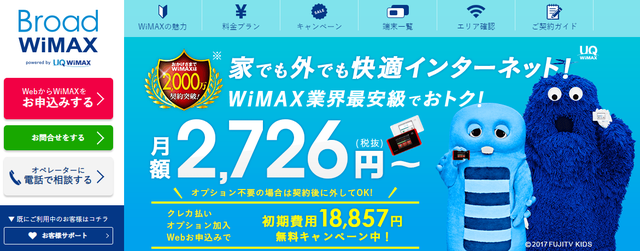 Broad WiMAX画面(「WX05」を手に持ってる).png