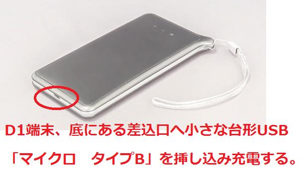 D1端末、底にある差込口へ小さな台形USB「マイクロ タイプB」を挿し込み充電。.png
