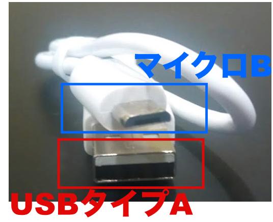 D1端末、USBケーブル.png