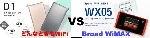 「どんなときもWiFi」D1端末VS「Broad WiMAX」「WX05」.png