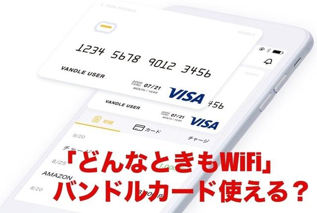 「どんなときもWiFi」バンドルカード使える?.jpg