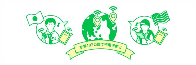「どんなときもWiFi」地球、海外、世界107カ国.png