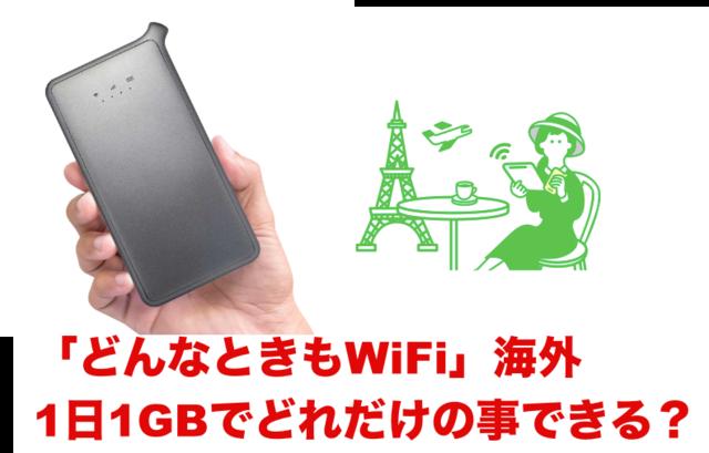 「どんなときもWiFi」海外で1日1GBどれだけの事できる?.png