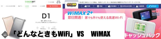 「どんなときもWiFi」vsWiMAX.png