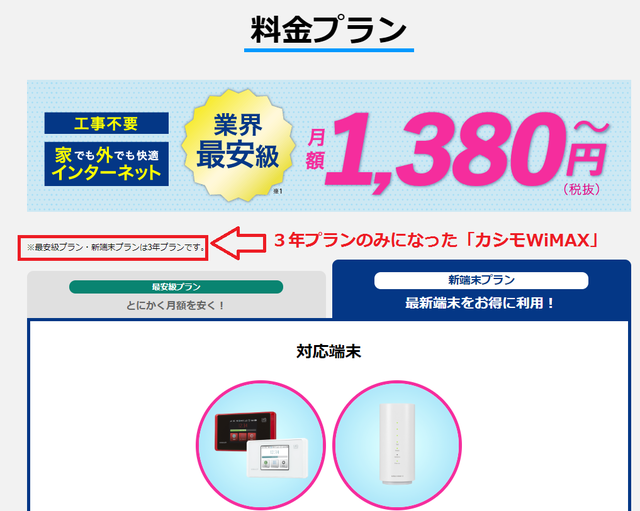 「カシモWiMAX」3年プランのみ表記.png