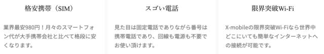 「限界突破WiFi」事業3つ.png