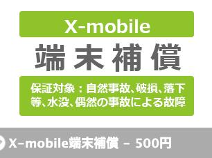 「限界突破WiFi」端末補償500円.png
