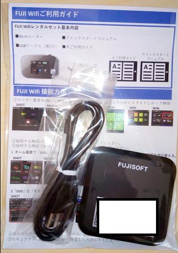 「Fuji Wifi」中身一式.PNG
