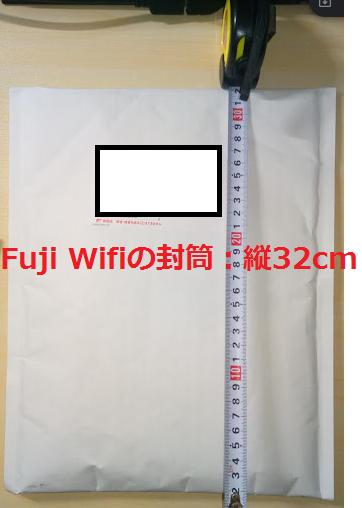 「Fuji Wifi」封筒:縦32cm.png