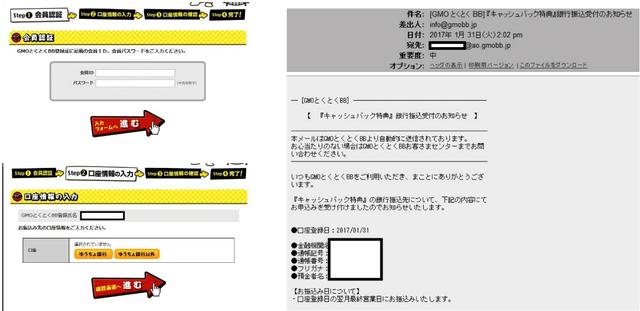 「GMOとくとくBB」キャッシュバック振込までの画面.png