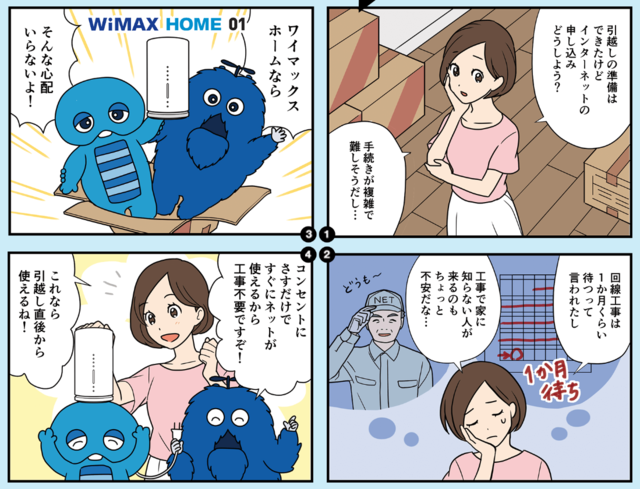 「HOME 01」アニメ.PNG