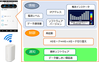 「HOME 01」スマホアプリ.png
