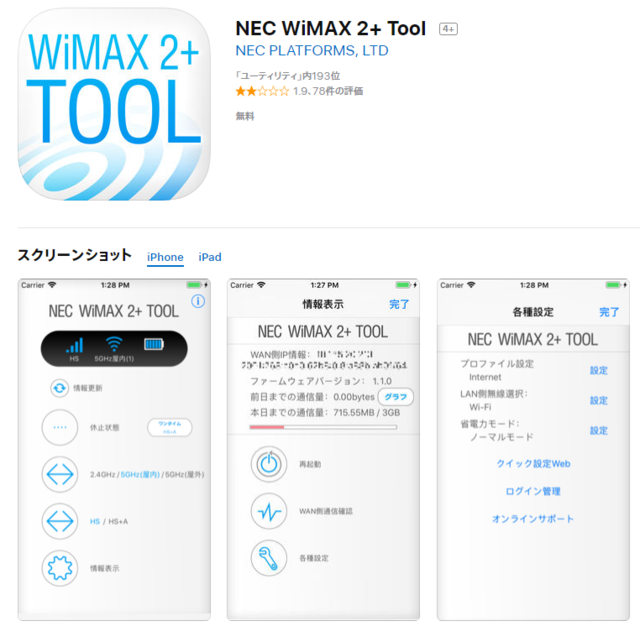 「NEC WiMAX 2+ Tool」iOS用画像.PNG