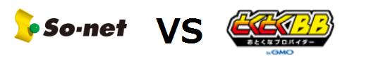 「So-net」「GMOとくとくBB」VS比較.png