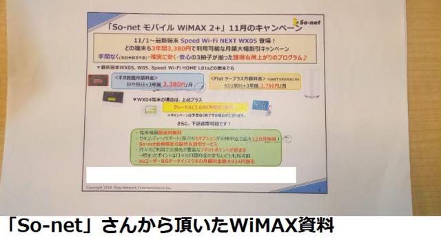 「So-net」さんから頂いた資料(キャンペーン).PNG