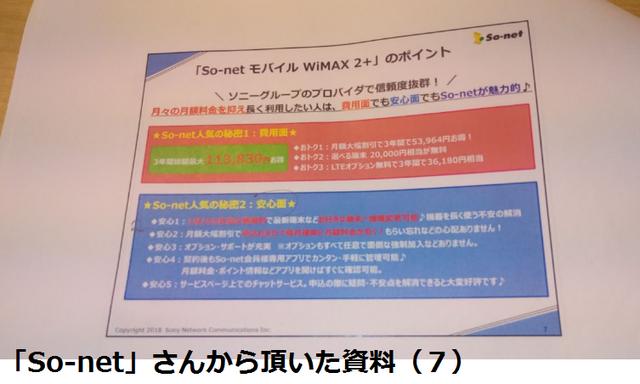 「So-net」さんから頂いた資料7.png
