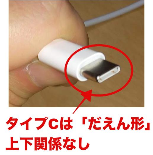 「Type-C」タイプC充電ケーブル.png