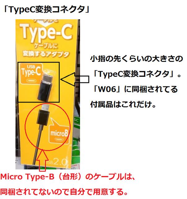 「TypeC変換コネクタ」ヨドバシカメラにて.png