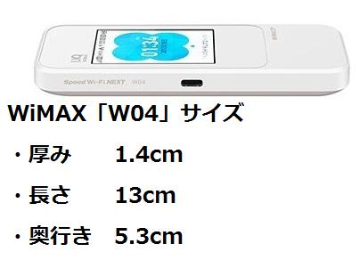 「W04」サイズ.png
