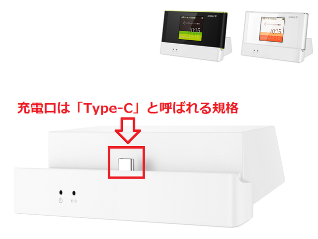 「W05」クレードル「Type-C」.png