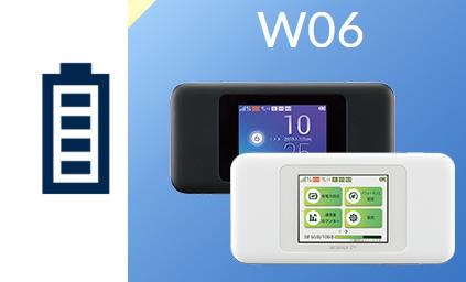 「W06」電池とともに.png