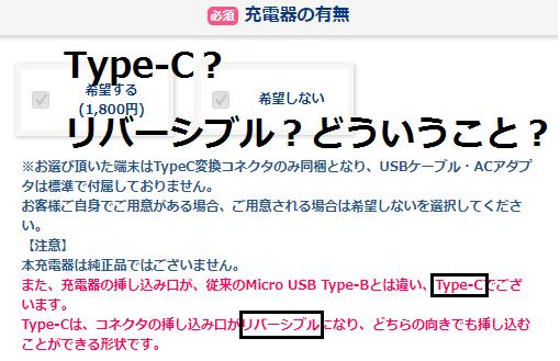 「W06」Type-C?リバーシブル?どういうこと?.png