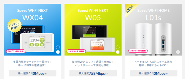 「W05」「WX04」「Home L01s」3機種を比較.PNG
