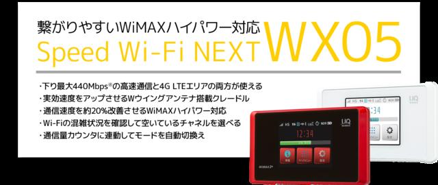 「WX05」つながりやすいハイパワー.png