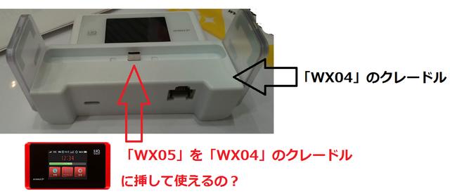 「WX05」を「WX04」のクレードルに挿して使えるの?.png