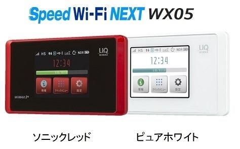 「WX05」ソニックレッド、ピュアホワイト.jpg