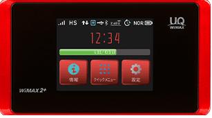「WX05」ホーム画面.png