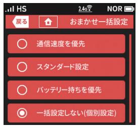 「WX05」2.選択メニューから選びたい「設定機能」を選ぶ.PNG