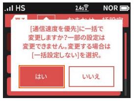「WX05」3.「おまかせ一括設定」の確認画面で[はい]を画面タッチする.PNG