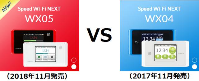 「WX05」VS「WX04」.png