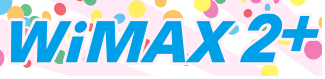 【WiMAX2+】.png
