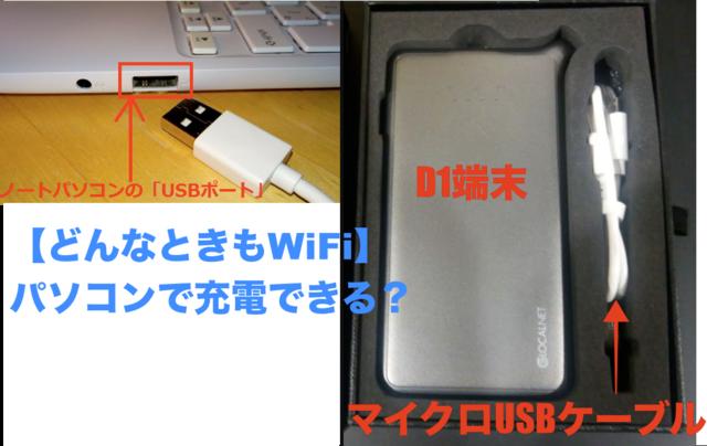 どんなときもWiFi、パソコンで充電できる?.png