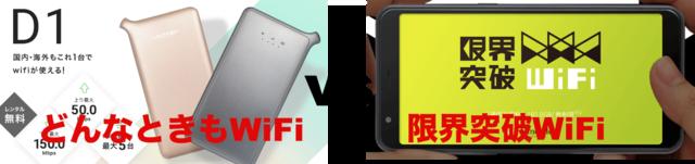 どんなときもWiFivs限界突破WiFi.png