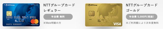 よくばりWiFi、NTTグループのクレジットカード.png